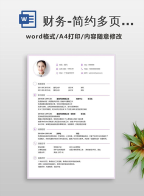 财务-简约多页简历模板04.docx
