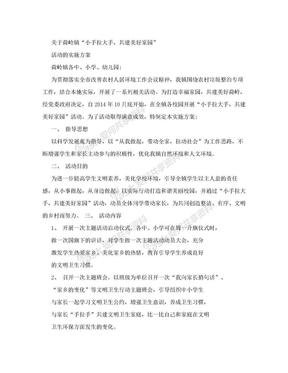 """关于荷岭镇""""小手拉大手,共建美好家园""""活动的实施方案.doc"""
