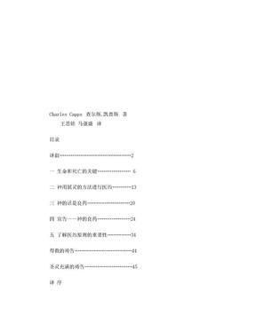 如何领受神的医治(基督教).doc