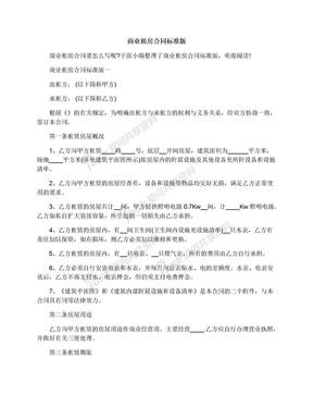商業租房合同標準版.docx