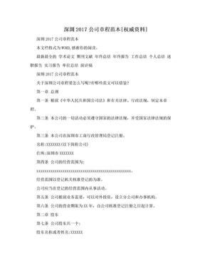 深圳2017公司章程范本[权威资料].doc