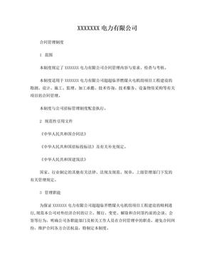 合同管理制度.doc