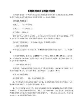 宣传服务合同范本_宣传服务合同模板.docx
