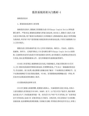 监控系统培训入门教材.doc