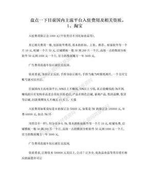中国各电商平台入驻费用及要求.doc