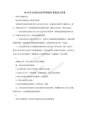 08社区文体活动室管理制度【精选文档】.doc