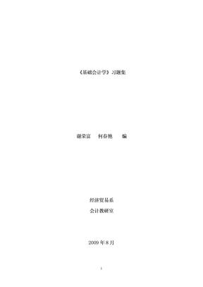 基础会计学习题.doc