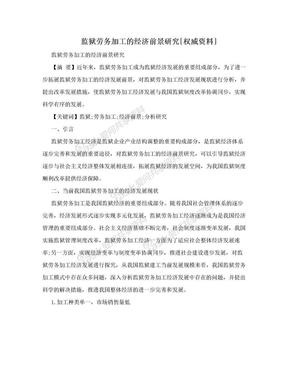 监狱劳务加工的经济前景研究[权威资料].doc