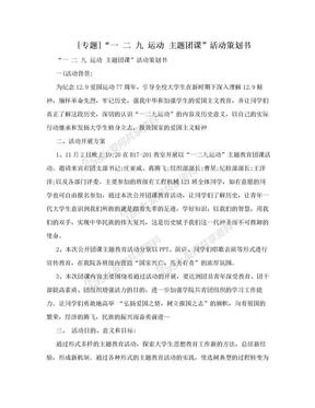"""[专题]""""一 二 九 运动  主题团课""""活动策划书.doc"""