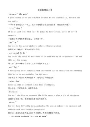 常用翻译核心句型.doc