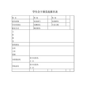 学生会干部竞选报名表.doc