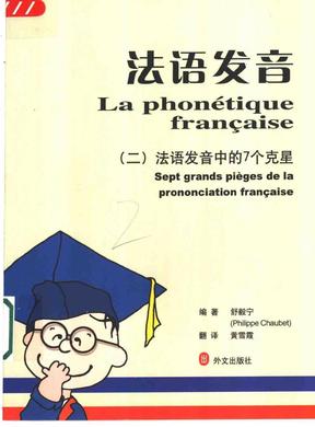法语发音中的7个克星.pdf