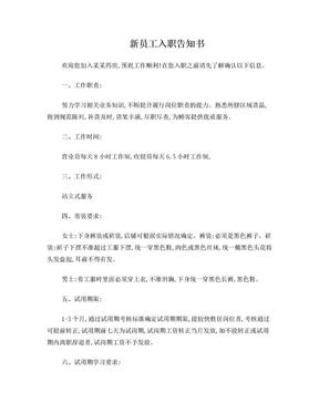 药房招工规则.doc