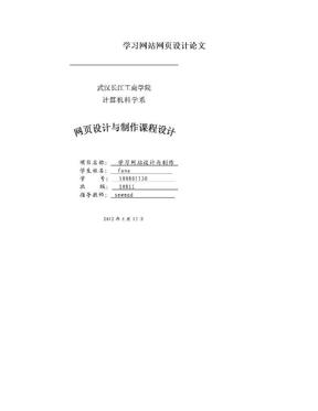 学习网站网页设计论文.doc