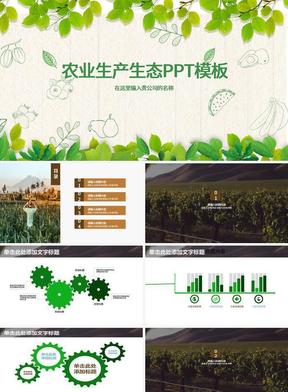 农业生产生态PPT模板.pptx