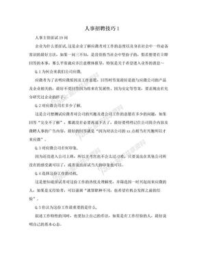 人事招聘技巧1.doc