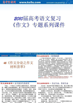 《作文》专题系列课件46《作文分论之作文材料荟萃》.ppt