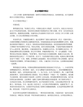 乡土中国读书笔记.docx