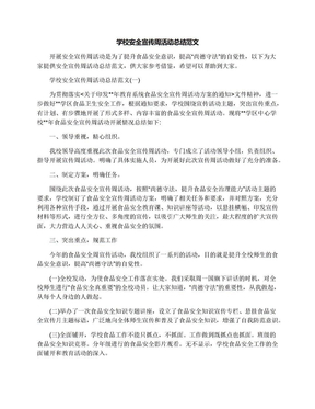 学校安全宣传周活动总结范文.docx