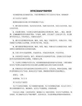 关于员工安全生产承诺书范本.docx