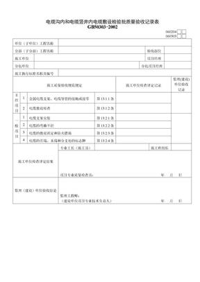电缆沟内和电缆竖井内电缆敷设检验批质量验收记录表060303.doc