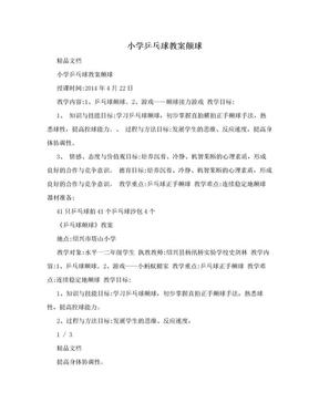 小学乒乓球教案颠球.doc