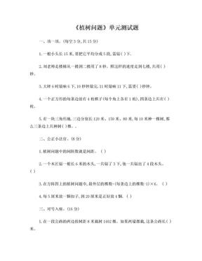 新人教版五年级数学上册植树问题测试卷.doc