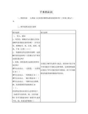 《千米的认识》教学设计.doc