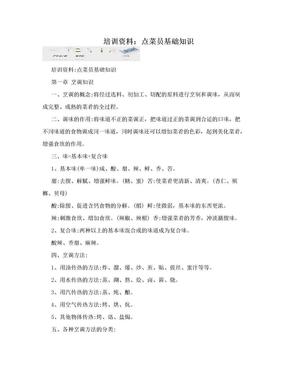 培训资料:点菜员基础知识.doc