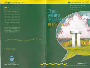 书虫 初级 0.03-白色巨石.pdf