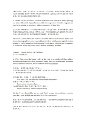 国家形象宣传片(角度篇)解说词-中英双语.doc
