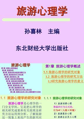 旅游心理学.ppt