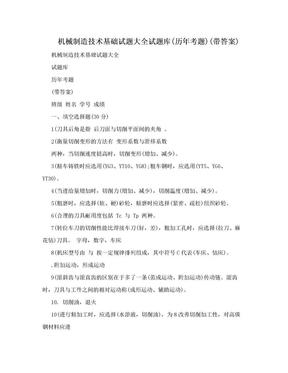 机械制造技术基础试题大全试题库(历年考题)(带答案).doc