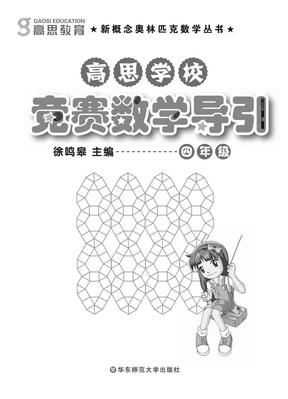 高思学校竞赛数学导引(四年级).pdf