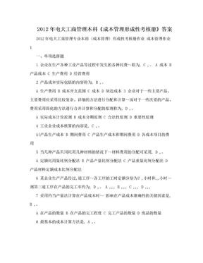 2012年电大工商管理本科《成本管理形成性考核册》答案.doc