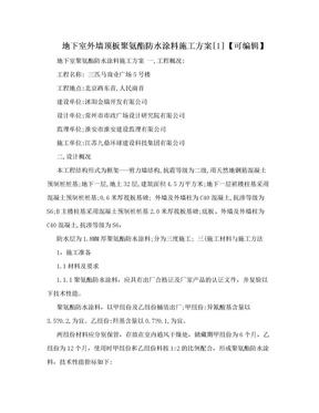 地下室外墙顶板聚氨酯防水涂料施工方案[1]【可编辑】.doc