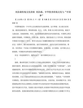 """刘余莉传统文化讲座 刘余莉:中华优秀传统文化与""""中国梦"""".doc"""