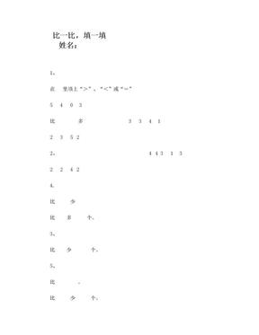 苏教版小学一年级数学上册大于小于等于练习题.doc