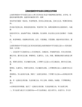 云南省普通初中学生成长记录班主任评语表.docx