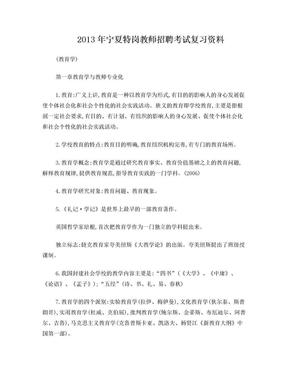 (教育学 心理学)综合知识.doc