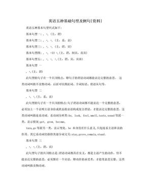 英语五种基础句型及例句[资料].doc