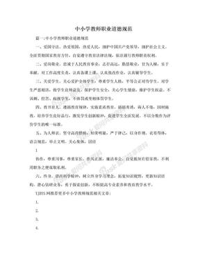 中小学教师职业道德规范.doc