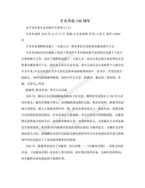 辛亥革命100周年.doc