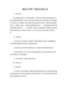 推广普通话实施方案.doc