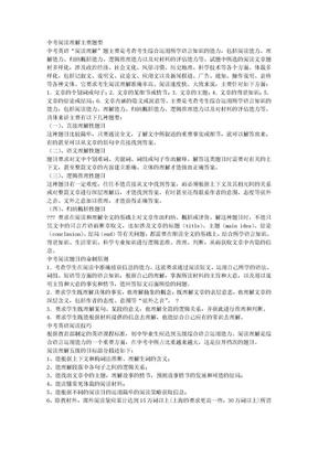 初中英语阅读技巧.doc