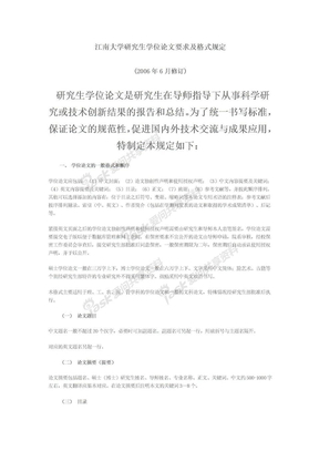 江南大学研究生学位论文要求及格式规定.doc