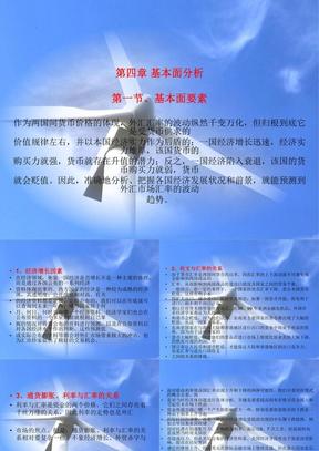飞扬点金-之操盘手教程(下).ppt