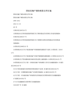 国家房地产调控政策文件汇编.doc