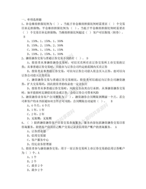 融资融券业务综合类试题学习材料.doc