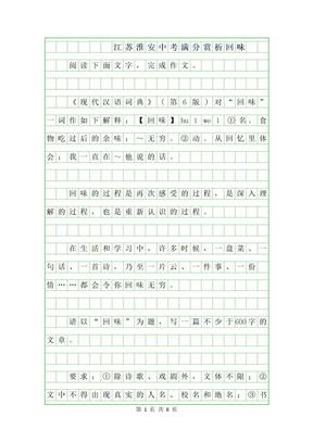 2019年江苏淮安中考满分作文赏析-回味字.docx
